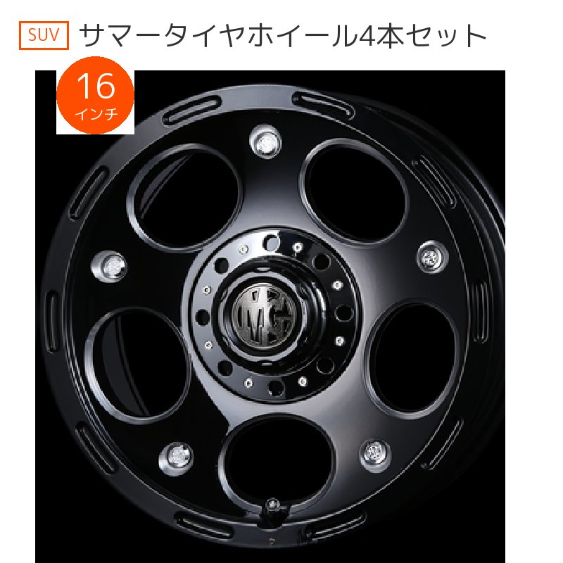 【16インチ サマー】255/65R16...