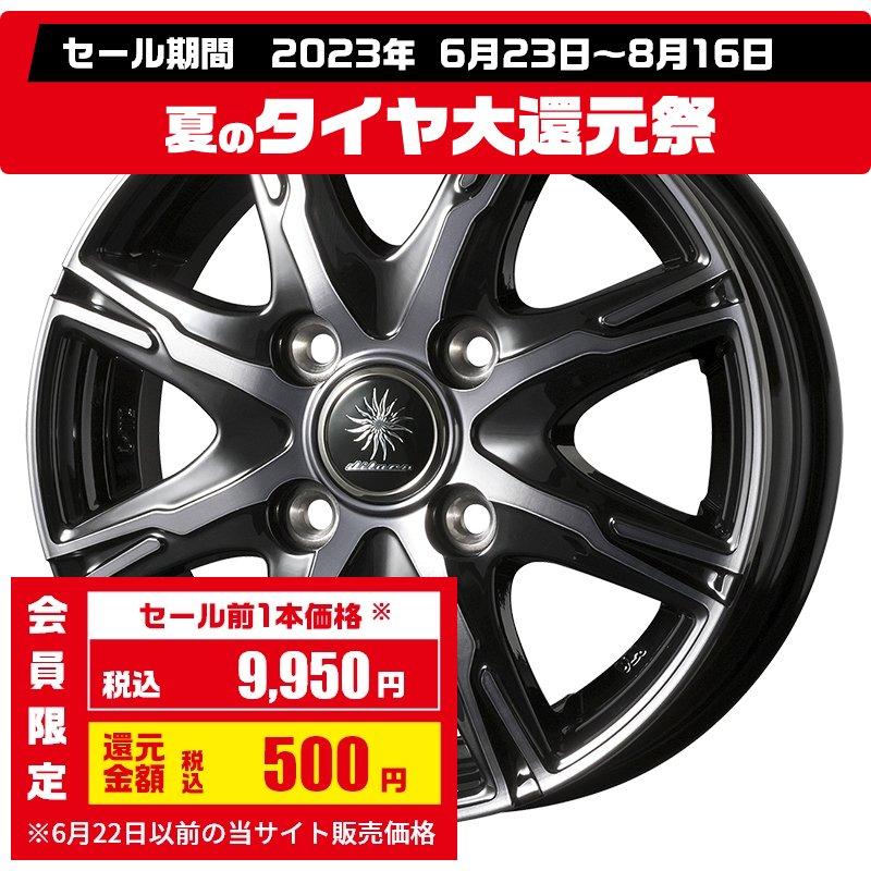【14インチ サマー】155/55R14...