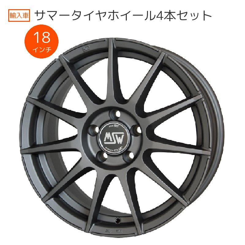 【18インチ サマー】225/45R18 ピレリ P ZERO NERO GT & MSW 85 (タイヤホイール4本セット)