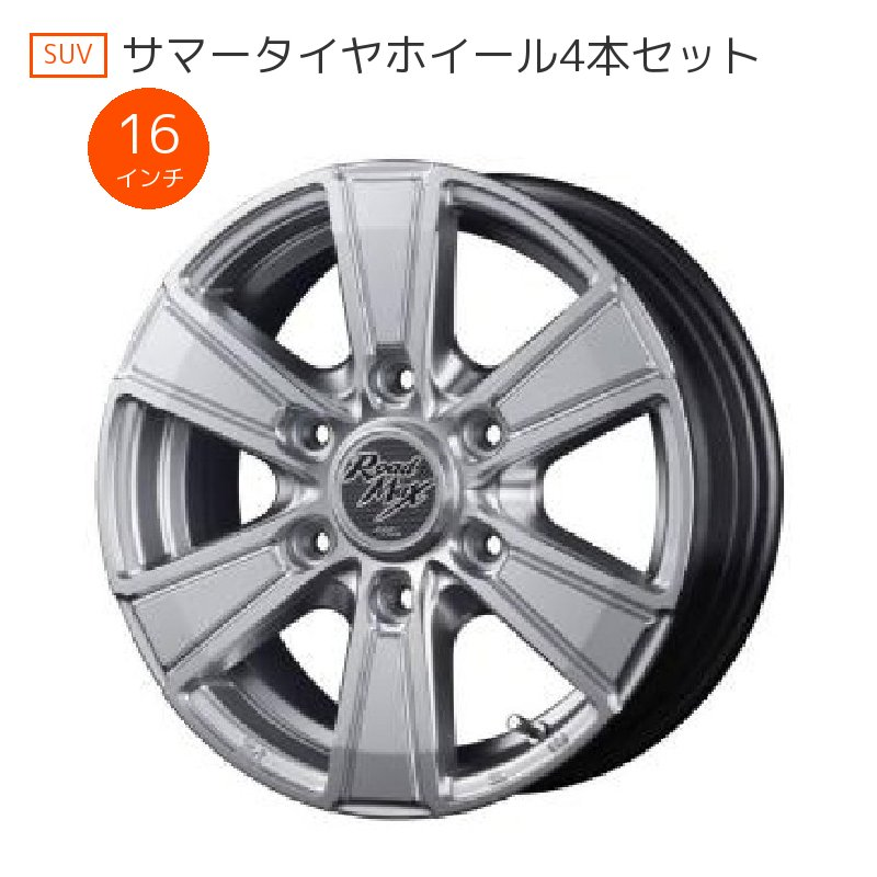 【16インチ サマー】215/65R16 ヨコハマタイヤ PARADA PA03 & RoadMax MUD RANGER (タイヤホイール4本セット)