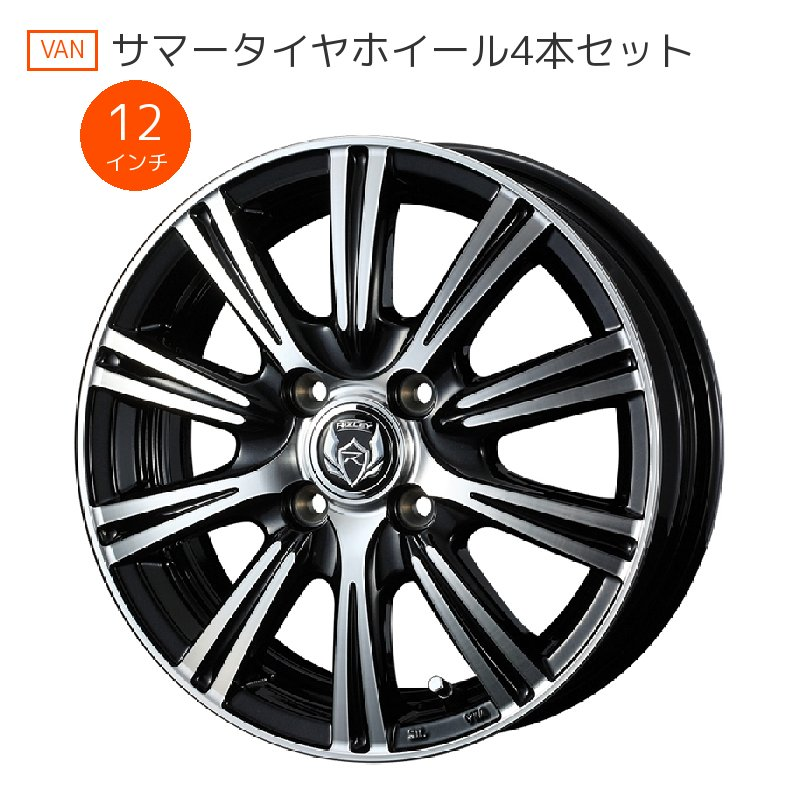 【12インチ サマー】145/80R12 ダンロップ ENASAVE VAN 01 & RiZLEY XS (タイヤホイール4本セット)