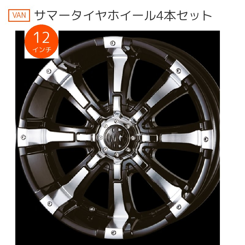 【12インチ サマー】145/80R12 ダンロップ ENASAVE VAN 01 & MG BEAST (タイヤホイール4本セット)