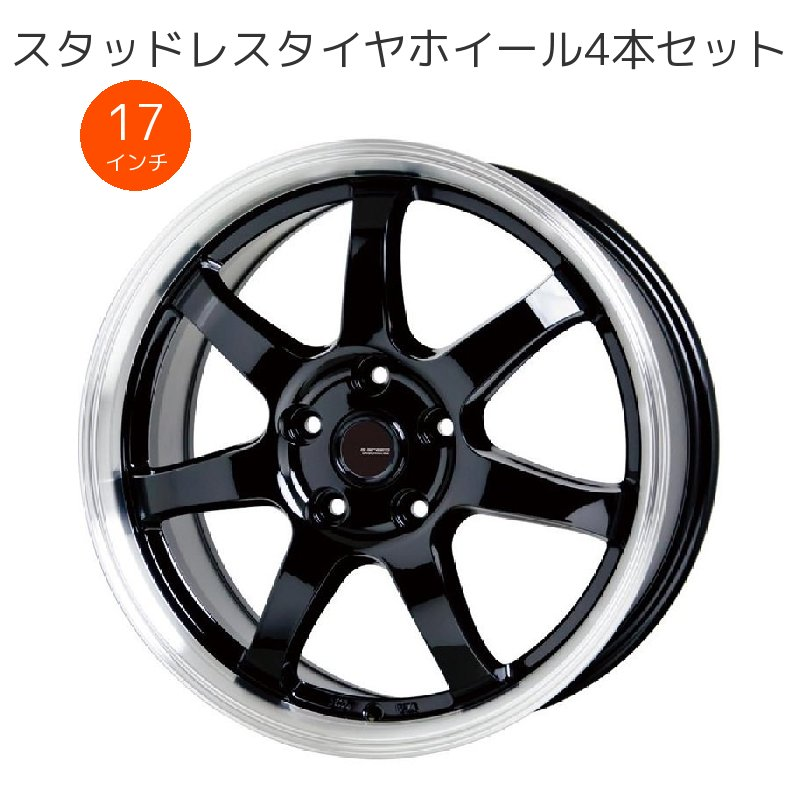 【17インチ スタッドレス】215/55R17 ブリヂストン BLIZZAK VRX2 & G.speed P-03 (タイヤホイール4本セット)