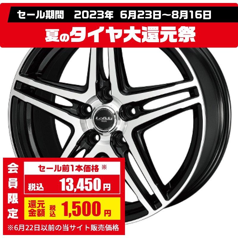 【15インチ サマー】185/60R15 ダンロップ ENASAVE EC204 & Lofida XH5 (タイヤホイール4本セット)
